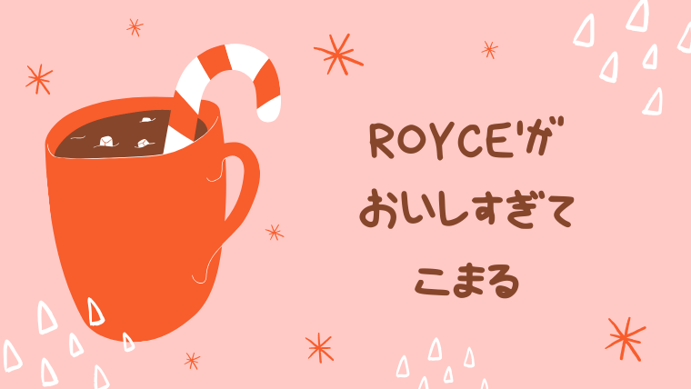 ロイズ【ROYCE′】チョコレート