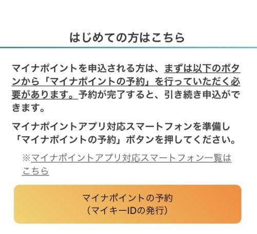 マイナポイントアプリの予約画面の画像
