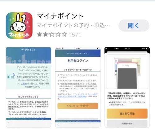 マイナポイントのアプリの画像