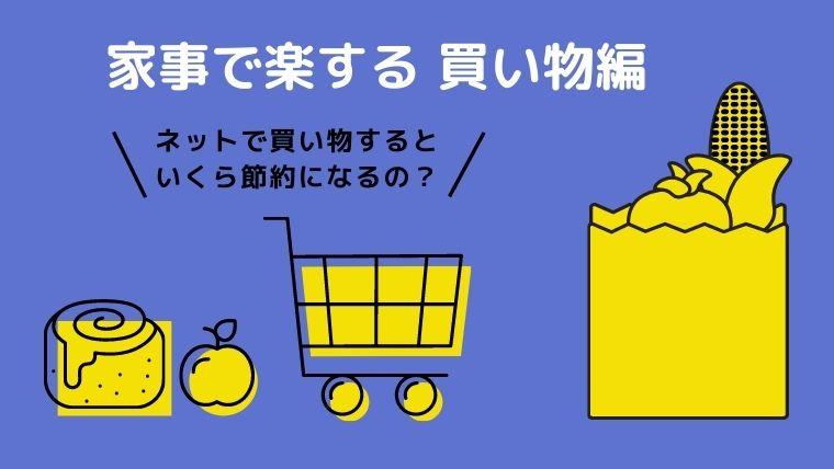 ネットで買い物する