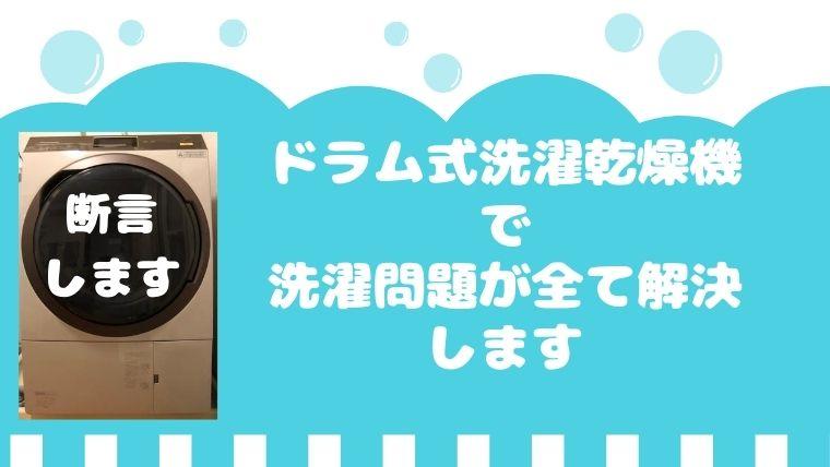 洗濯機とロゴの画像