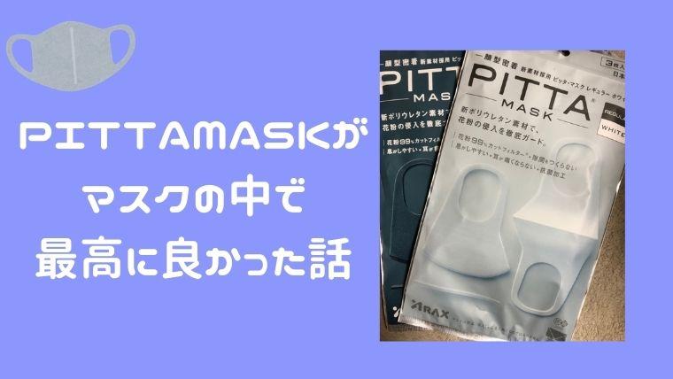 ピッタマスクが最高にや買った話