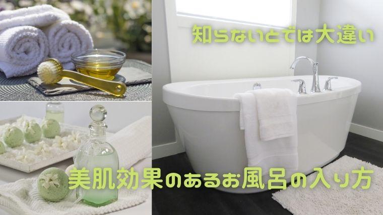 美肌効果のあるお風呂の入り方