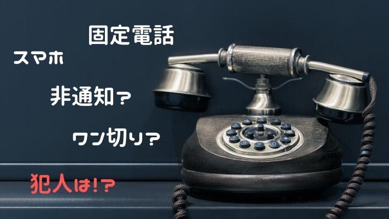 固定電話のワン切り非通知