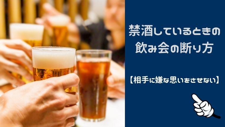 禁酒しているときの飲み会の断り方【相手に嫌な思いをさせない方法】