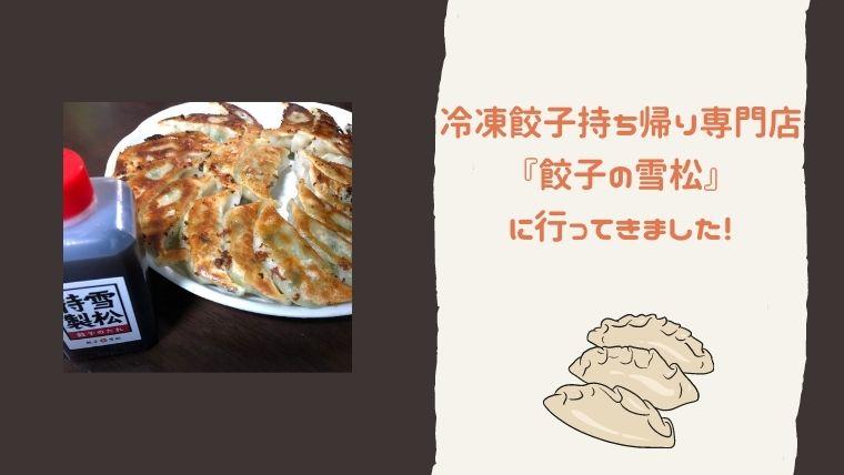 冷凍餃子持ち帰り専門店『餃子の雪松』に行ってきました!