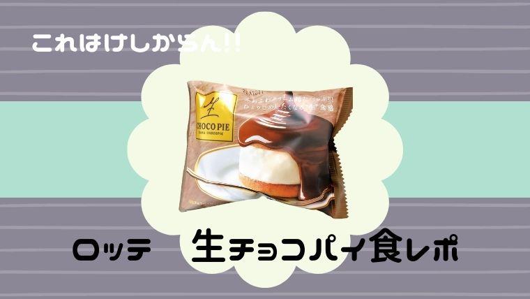 ロッテ 生チョコパイ食レポ