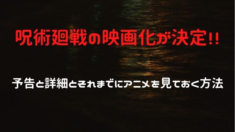 呪術廻戦の映画化が決定!!
