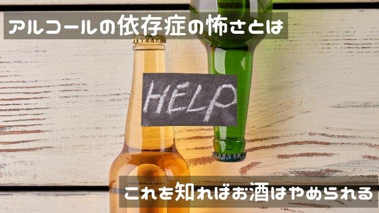 アルコールの依存症の怖さとは。これを知ればお酒はやめられる
