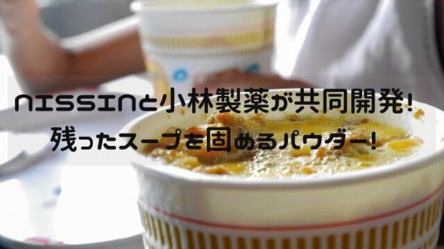 NISSINと小林製薬が共同開発!残ったスープを固めるパウダー!