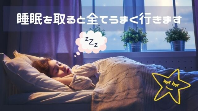睡眠を取ると全てうまく行きます