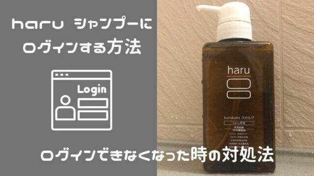 haru シャンプーに ログインする方法