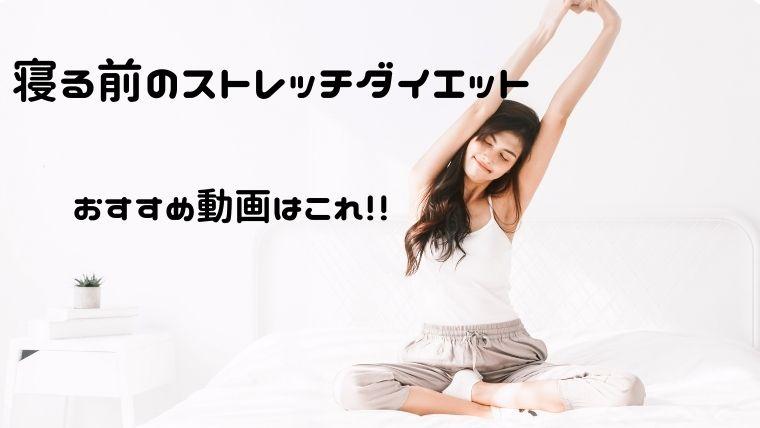 寝る前のストレッチダイエットおすすめ動画はこれ!!