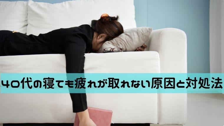 40代の寝ても疲れが取れない原因と対処法